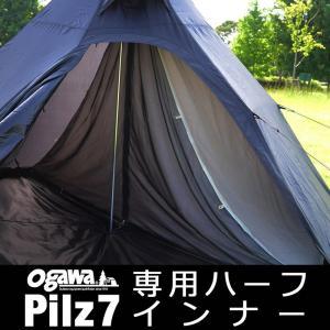 OGAWA CAMPAL 小川キャンパル Pilz7 ピルツ7 専用 ハーフインナー 3532 BLACK|mono-b