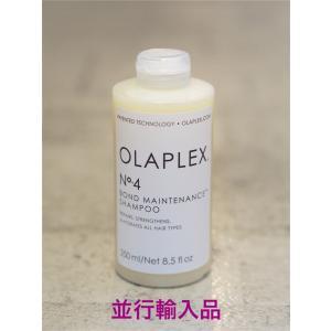 オラプレックス No.4 ボンドメンテナンスシャンプー 250ml OLAPLEX BOND MAINTENANCE SHAMPOO|mono-boogie-y