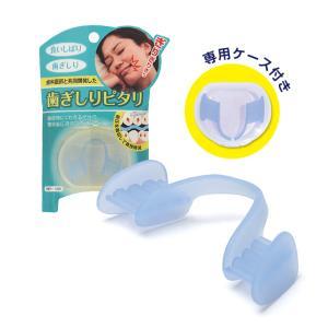 PROIDEA プロイデア 歯ぎしりピタリ 歯ぎしり 損傷 食いしばり 歯 マウスピース はぎしり ...