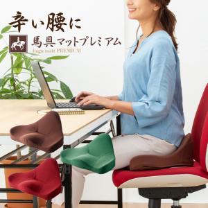 骨盤矯正 腰痛対策 姿勢 サポートクッション 椅子 腰痛 馬具マットプレミアム オフィス  PROI...