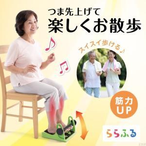 PROIDEA(プロイデア) ららふる フットダンベル 筋トレ 座ったまま 運動  高齢者 お年寄り