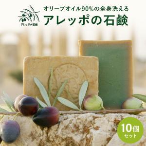 アレッポの石鹸 ノーマル 200g 10個セット 乾燥肌 デリケート肌 石鹸 保湿 無添加無香料 無...