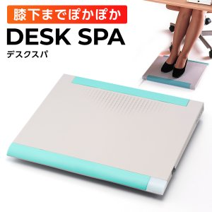 温波式足温器 デスクスパ DS-3 DESKSPA 足 温める デスクスパ デスクヒーター パネルヒ...