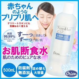 「オリエン お肌断食水 詰め替え用 500ml」は、ナノサイズ。マイナスイオン水で、お肌に負担をかけ...