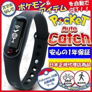 ポケモンGO ポケットオートキャッチ Pocket auto catch 【正規代理店商品】 【安心...