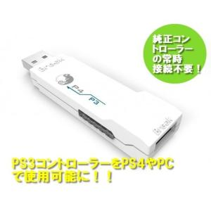 PS3コントローラーをPS4で使用 コンバーター 1年保証 Brook社正規代理店商品 送料無料