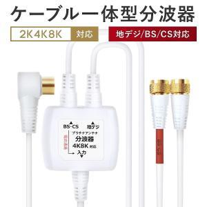分波器 テレビ アンテナケーブル 4K 8K BS CS 地デジ 入力 ケーブル付き 一体型 1.5...