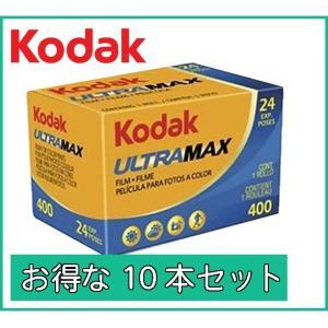 コダック 35mm カラーフィルム ULTRAMAX400 24枚撮り 単品 10本セット