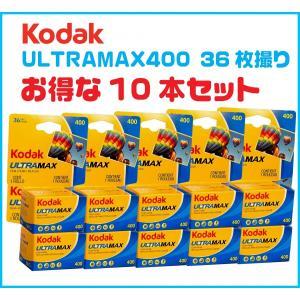 コダック 35mm カラーフィルム ULTRAMAX400 36枚撮り 10本セット