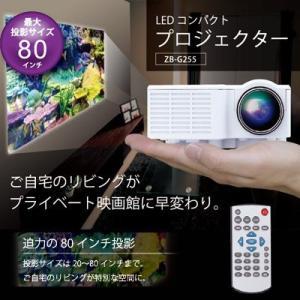 ゾックス ホームシアター LED プロジェクター ZB-G255 ホワイト