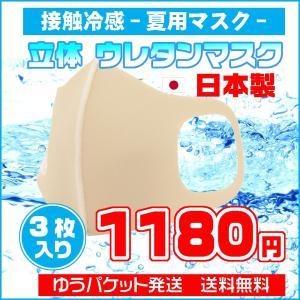 ゆうパケット発送  洗える 夏用 ウレタンマスク 涼感タイプ 吸汗 速乾 接触冷感 立体 3枚入セット ベージュ 日本製 在庫あり
