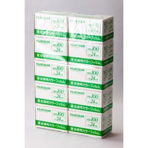 フジカラー 35mmカラーフィルム ISO100 24EX  お得な10本セットです。  有効期限:...