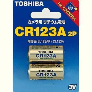 ゆうパケット対応 TOSHIBA リチウム電池 CR123AG 2個入りパック