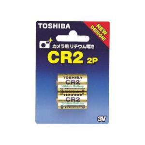 ゆうパケット対応 TOSHIBA リチウム電池 CR2G 2個入りパック