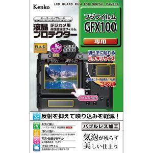 ゆうパケット対応 ケンコー 液晶保護フィルム 富士フイルム GFX100 用 日本製