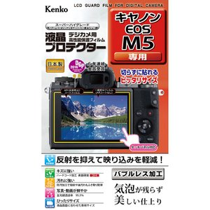 ゆうパケット対応 ケンコー 液晶保護フィルム キヤノン EOS M5用|mono-pocket