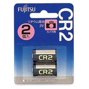 ゆうパケット対応 富士通 リチウム電池 CR2 2個入りパック