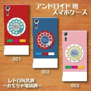 スマホケース ハードケース Android アンドロイド 昭和レトロ おもちゃ電話調 レトロ玩具調 ボタン電話調 ダイヤル monobase
