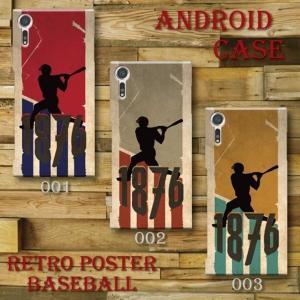 スマホケース ハードケース Android アンドロイド レトロポスター ベースボール 野球 レトロ調 ビンテージ調 アメリカ バッター|monobase