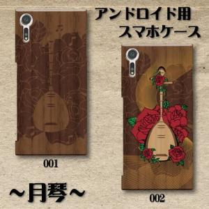 スマホケース ハードケース Android アンドロイド 月琴 バラ 薔薇 ベトナム調 レトロ調 木目調 楽器|monobase
