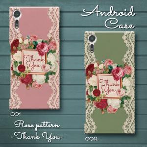 スマホケース ハードケース Android アンドロイド バラ 薔薇 アンティーク調 レース 花柄 フラワー レトロ かわいい ピンク グリーン|monobase