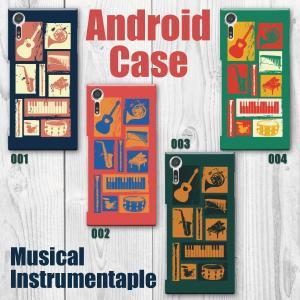 スマホケース ハードケース Android アンドロイド 楽器 レトロポスター調 ギター ピアノ サックス イラスト レトロ|monobase