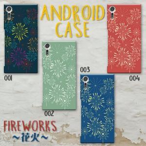 スマホケース ハードケース Android アンドロイド 花火 夜空 花火柄 イラスト きらきら カラフル ファイアーワークス fireworks|monobase