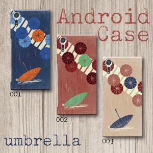 スマホケース ハードケース Android アンドロイド 傘 かさ 傘模様 傘柄 アンブレラ 雨 レイン ノスタルジー アート|monobase