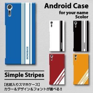 スマホケース 名前入り ハードケース Android アンドロイド 名入り シンプル ストライプ バイカラー オーダーメイド|monobase