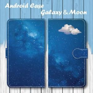 スマホケース 手帳型ケース Android アンドロイド 銀河 宇宙 月 夜空 雲 星空 スペース|monobase