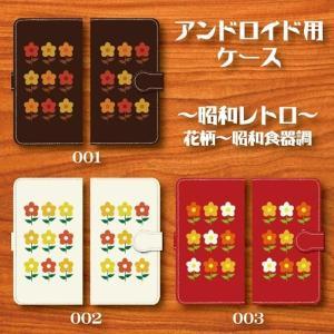 スマホケース 手帳型ケース Android アンドロイド 昭和レトロ 花柄 昭和食器調 懐かしい ノスタルジー|monobase