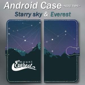 スマホケース 手帳型ケース Android アンドロイド エベレスト 星空 山頂 景色 自然 夜空 風景|monobase