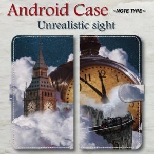 スマホケース 手帳型ケース Android アンドロイド 不思議 非現実的な光景 ファンタジー 風景 夜空 雲 SL 機関車 時計台 時計|monobase