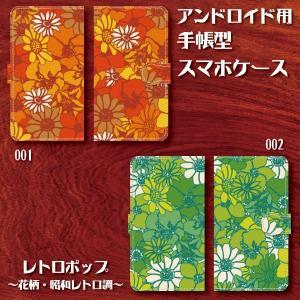 スマホケース 手帳型ケース Android アンドロイド 昭和レトロ レトロポップ 花柄 フラワー 赤 橙 緑 黄緑 懐かしい レトロ|monobase