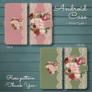 スマホケース 手帳型 Android アンドロイド バラ 薔薇 アンティーク調 レース 花柄 フラワー レトロ かわいい ピンク グリーン|monobase