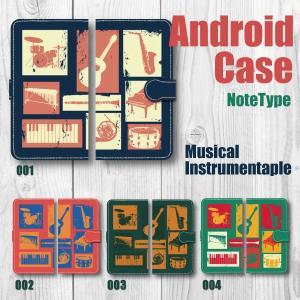 スマホケース 手帳型 Android アンドロイド 楽器 レトロポスター調 ギター ピアノ サックス イラスト レトロ|monobase