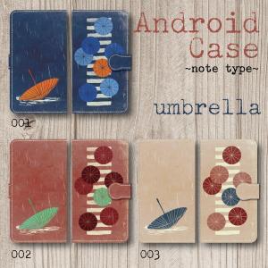 スマホケース 手帳型 Android アンドロイド 傘 かさ 傘模様 傘柄 アンブレラ 雨 レイン ノスタルジー アート|monobase