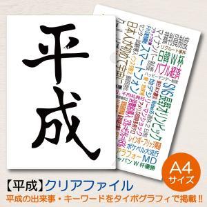 クリアホルダー クリアファイル 平成 A4 平成グッズ タイポグラフィ 思い出 記念品