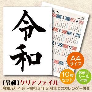 クリアホルダー クリアファイル 令和 A4 カレンダー 令和グッズ 新元号 れいわ reiwa 記念...