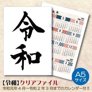 クリアホルダー クリアファイル 令和 A5サイズ カレンダー 令和グッズ 新元号 れいわ reiwa...