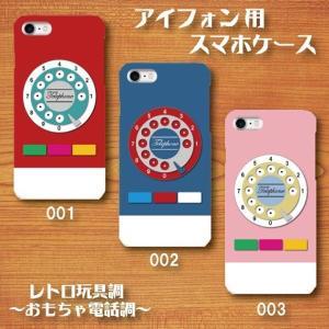 スマホケース ハードケース iPhone アイフォン 昭和レトロ おもちゃ電話調 レトロ玩具調 ボタン電話調 ダイヤル monobase
