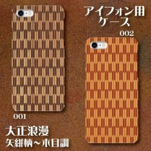 スマホケース ハードケース iPhone アイフォン 大正浪漫 矢絣柄 木目調 和柄 伝統文様 大正ロマン|monobase