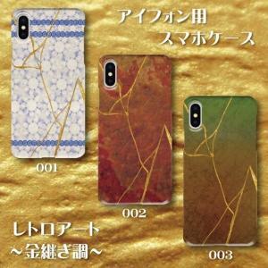 スマホケース ハードケース iPhone アイフォン 金継ぎ調 陶磁器調 骨董調 レトロ柄 アート 伝統 和柄|monobase