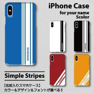 スマホケース 名前入り ハードケース iPhone アイフォン 名入り シンプル ストライプ バイカラー オーダーメイド|monobase