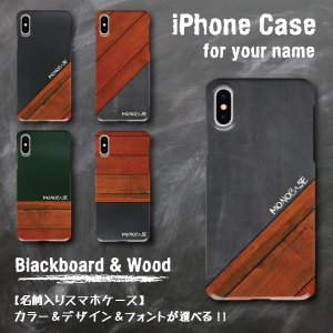 スマホケース 名前入り ハードケース iPhone アイフォン 名入り 黒板調 木目調 チョーク文字 レトロ調 アンティーク調 オリジナル オーダーメイド|monobase