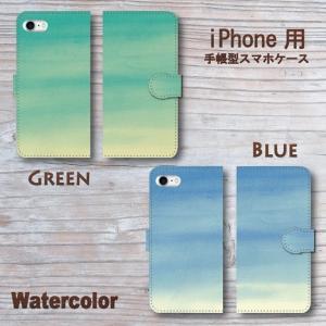 スマホケース 手帳型ケース iPhone アイフォン 水彩 空 青 緑 絵具 淡い|monobase