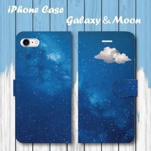 スマホケース 手帳型ケース iPhone アイフォン 銀河 宇宙 月 夜空 雲 星空 スペース monobase