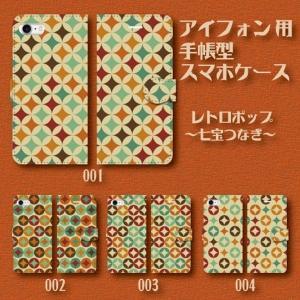 スマホケース 手帳型ケース iPhone アイフォン レトロポップ 七宝つなぎ レトロ柄 昭和レトロ 和柄 伝統模様 カラフル|monobase