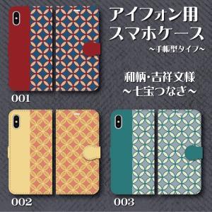 スマホケース 手帳型 iPhone アイフォン 七宝つなぎ 七宝柄 レトロ柄 昭和レトロ 和柄 伝統模様 和風 吉祥文様|monobase
