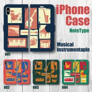 スマホケース 手帳型 iPhone アイフォン 楽器 レトロポスター調 ギター ピアノ サックス イラスト レトロ|monobase